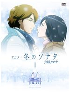 アニメ 冬のソナタ ノーカット完全版 DVD BOX I [DVD]