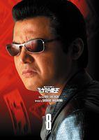 難波金融伝 ミナミの帝王 DVD Collection VOL.8(DVD)