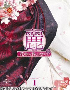 麗<レイ>~花萌ゆる8人の皇子たち~ Blu-ray SET1【特典映像DVD付】 [Blu-ray]