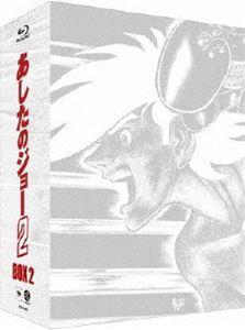 あしたのジョー2 Blu-ray Disc BOX 2 [Blu-ray]