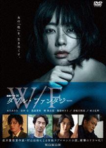連続ドラマW ダブル・ファンタジー [DVD]