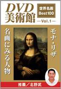 DVD美術館 世界名画BEST100 北野武が推薦する必見名画集(DVD)