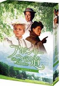 アボンリーへの道 SEASON 1 DVD-BOX [DVD]