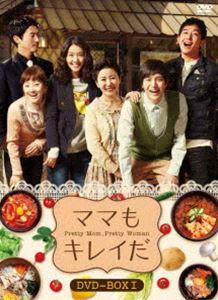ママもキレイだ DVD-BOX1(DVD)