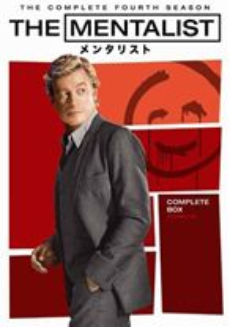 THE MENTALIST/メンタリスト〈フォース・シーズン〉 コンプリート・ボックス [DVD]