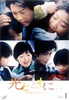 光とともに…~自閉症児を抱えて~DVD-BOX [DVD]