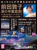 AKB48/前田敦子 涙の卒業宣言!in さいたまスーパーアリーナ ~業務連絡。頼むぞ、片山部長!~(初回生産限定) [Blu-ray]