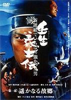 壬生義士伝 新選組でいちばん強かった男 DVD-BOX(DVD)