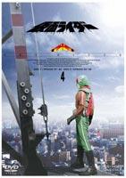 仮面ライダー スカイライダー [DVD] VOL.4 仮面ライダー [DVD], ワールドワイド:8de1278e --- data.gd.no