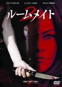 ブランド激安セール会場 クリアランス 現品 ルームメイト2 DVD