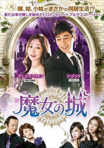 魔女の城 DVD-BOX4(DVD)