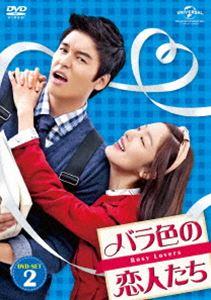 バラ色の恋人たち DVD-SET2(DVD)