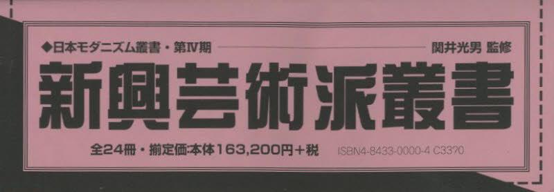 新興芸術派叢書 日本モダニズム叢書第4期