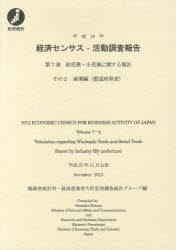 経済センサス-活動調査報告 平成24年第7巻その2