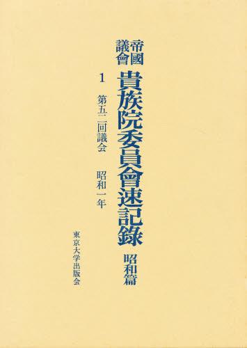 帝国議会貴族院委員会速記録 昭和篇 1