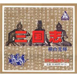 三国志 潮漫画文庫 30巻セット