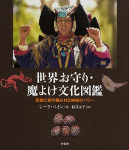 世界お守り・魔よけ文化図鑑 民族に受け継がれる神秘のパワー