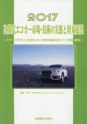 次世代エコカー市場・技術の実態と将来展望 2017