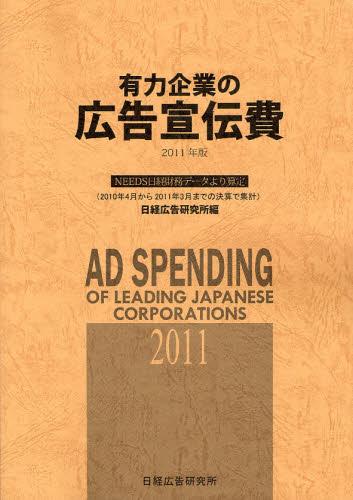 有力企業の広告宣伝費 NEEDS日経財務データより算定 2011年版