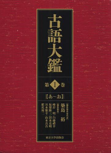 古語大鑑 第1巻