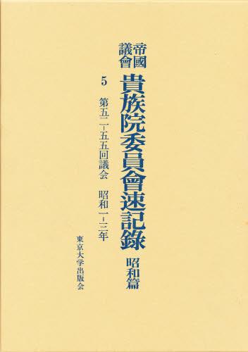 帝国議会貴族院委員会速記録 昭和篇 5