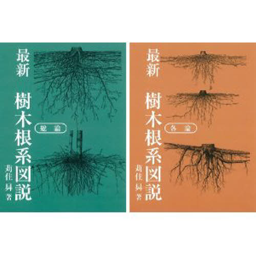 人気急上昇 《送料無料》 返品交換不可 最新樹木根系図説 2巻セット