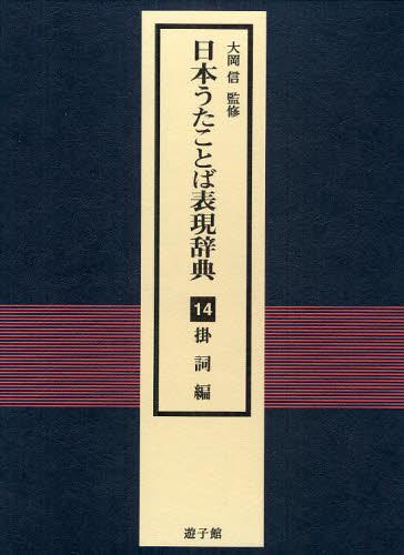 日本うたことば表現辞典 14