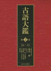 古語大鑑 第2巻