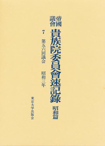 帝国議会貴族院委員会速記録 昭和篇 7