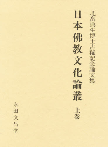 日本佛教文化論叢 上巻