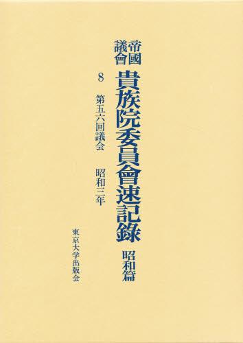 帝国議会貴族院委員会速記録 昭和篇 8