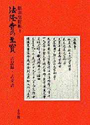 法隆寺の至宝 昭和資財帳 8