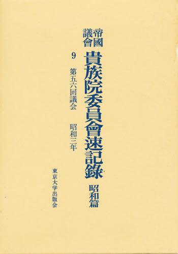 帝国議会貴族院委員会速記録 昭和篇 9