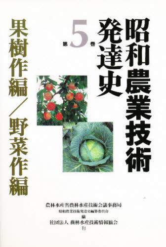 昭和農業技術発達史 第5巻