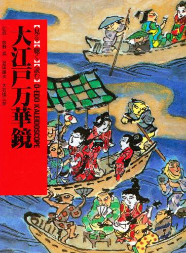 人づくり風土記 全国の伝承江戸時代 13(48) 聞き書きによる知恵シリーズ