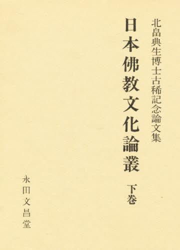 日本佛教文化論叢 下巻