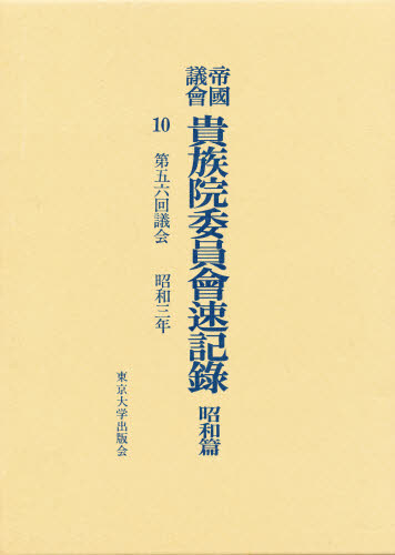 帝国議会貴族院委員会速記録 昭和篇 10