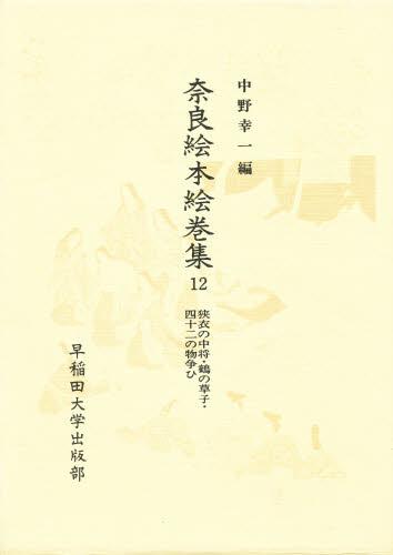 奈良絵本絵巻集 12