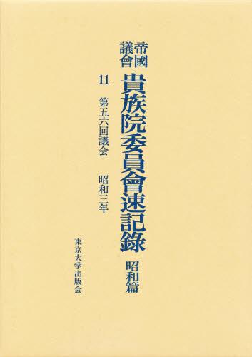 帝国議会貴族院委員会速記録 昭和篇 11
