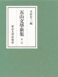 五山文学新集 第1巻