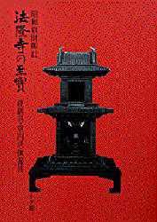 法隆寺の至宝 昭和資財帳 12