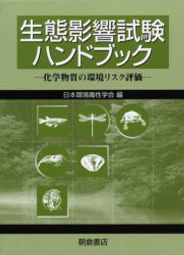 生態影響試験ハンドブック 化学物質の環境リスク評価