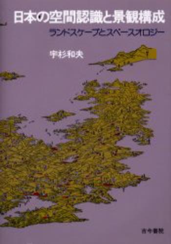 日本の空間認識と景観構成 ランドスケープとスペースオロジー