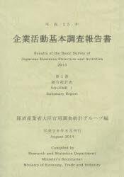 企業活動基本調査報告書 平成25年第1巻