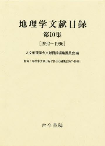 地理学文献目録 第10集