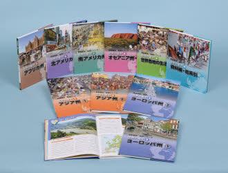 世界の国々 10巻セット