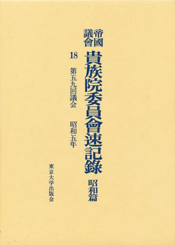 帝国議会貴族院委員会速記録 昭和篇 18
