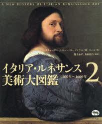 イタリア・ルネサンス美術大図鑑 2