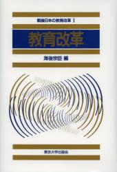 戦後日本の教育改革 1
