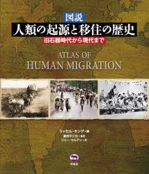 図説人類の起源と移住の歴史 旧石器時代から現代まで